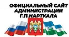 Официальный сайт Администрации г.п. Нарткала